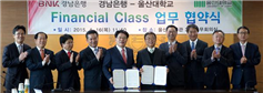 Managing with Gyeongnam bank 'Financial Class course'