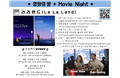 ★2017-1 Movie Night(La La Land)★